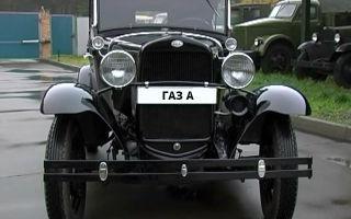 Технические характеристики ГАЗ А