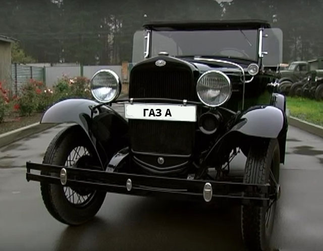 Советский автомобиль ГАЗ-А